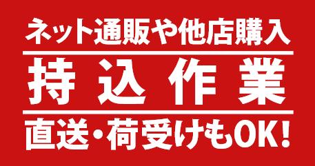 ネット通販や他店購入 持込作業 直送・荷受けもOK!