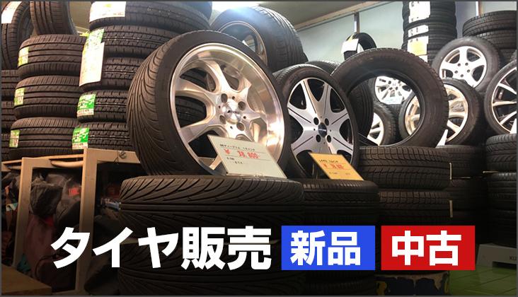 タイヤ販売(新品・中古)